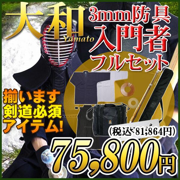【剣道 防具 フルセット】『大和(やまと)』3mmクラリーノ入門者フルセット!【剣道 防具 剣道具 セット】