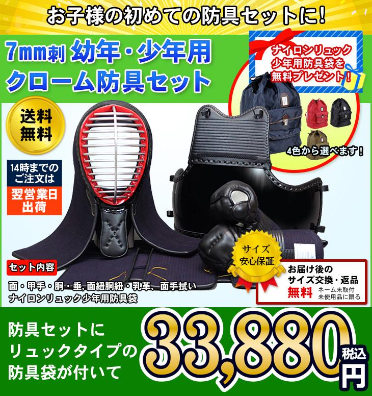 【幼年・小学生 初心者向】剣道 7mmミシン刺 正課用 クローム防具セット