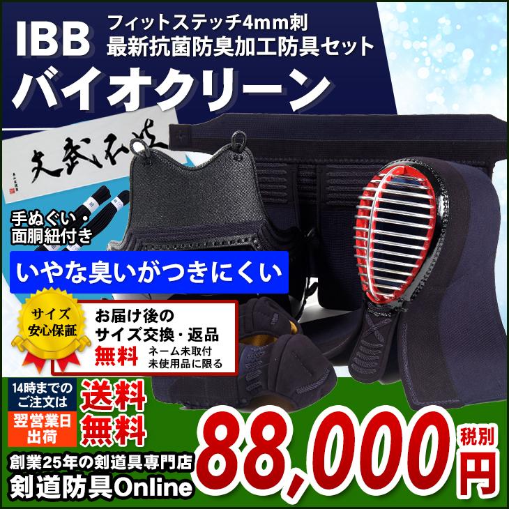 ◆4/9まで!春お買上金額でプレゼント!◆IBBバイオクリーン防具『BIOCLEAN(バイオクリーン)』4ミリフィットステッチ剣道防具セット