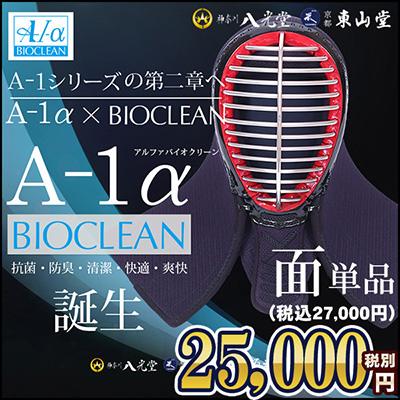 A-1αバイオクリーン 面単品(IBB SAFETY GUARD付)【剣道具・剣道防具・面】