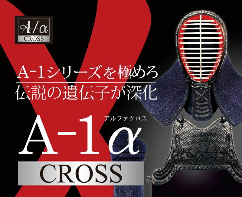 『A-1α CROSS』 6mmクロスステッチ織刺 剣道防具セット【剣道 防具セット A-1α】