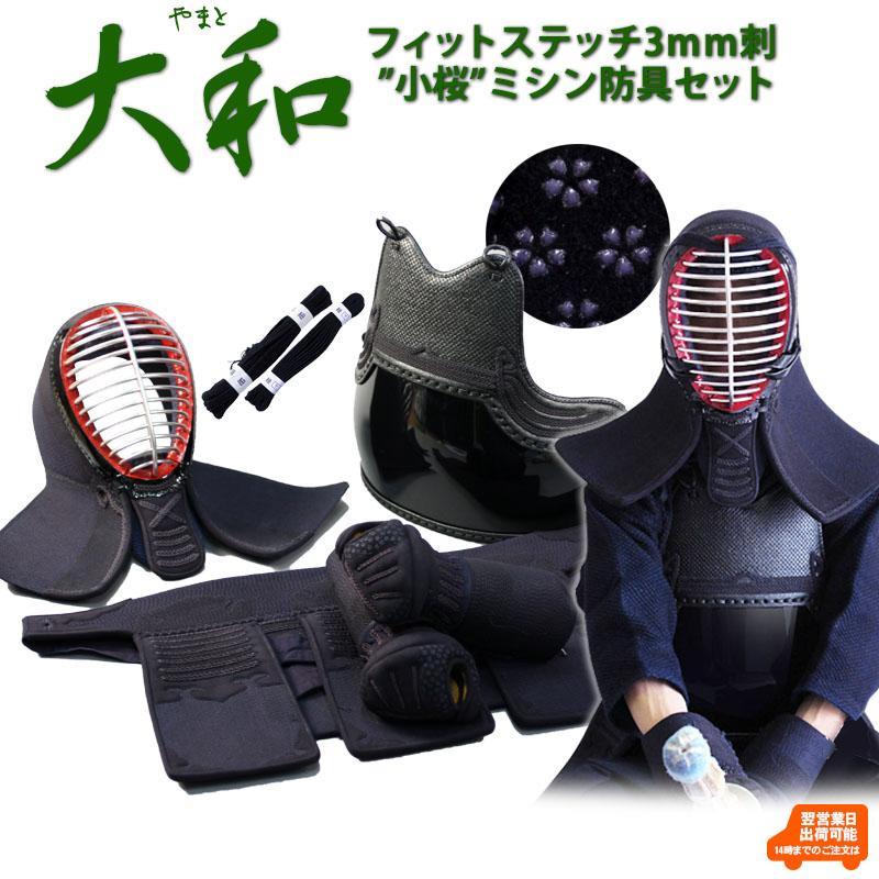 剣道防具セット「大和やまと」