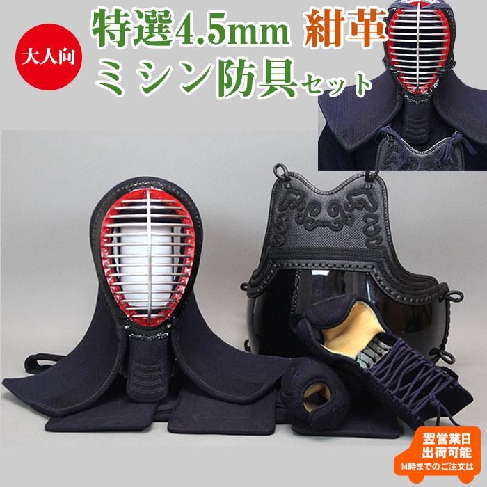 【送料無料】【大特価】特選4.5mm紺革ミシン防具セット