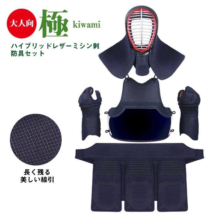 【国産・受注製作】『極kiwami』ハイブリッドレザーミシン刺防具セット