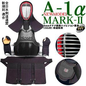 送料無料◆『A-1α MARK-2』 6mmナナメ織刺 ハイビジョン面金(ISG付) 変胴対応可 剣道防具セット