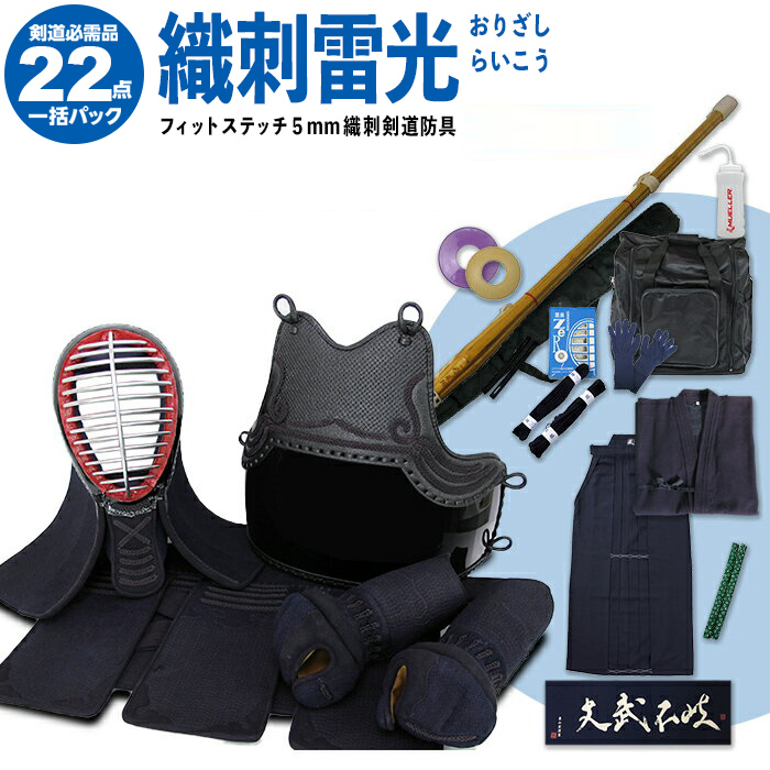 剣道防具フルセット「伊吹」