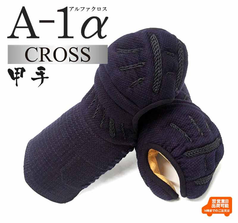 【平日14時までなら翌営業日発送♪】『A-1α CROSS』小手単品6mmクロスステッチ織刺【剣道 面 A-1α】