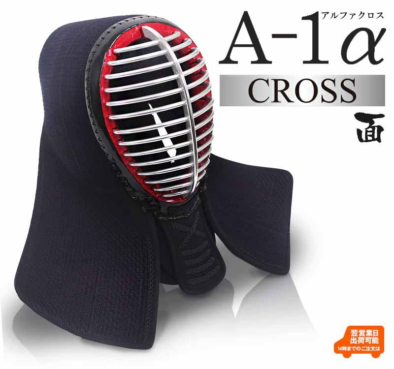 【平日14時までなら翌営業日発送♪】『A-1α CROSS』面単品6mmクロスステッチ織刺【剣道 面 A-1α】