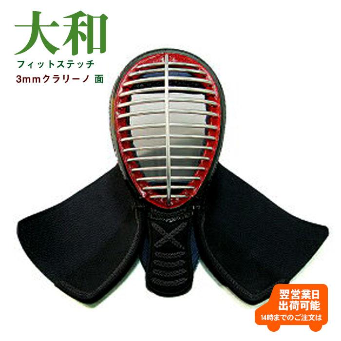 ◆送料無料◆剣道防具 「大和やまと」フィットステッチ3mmクラリーノ 面【剣道 防具 剣道具 セット】