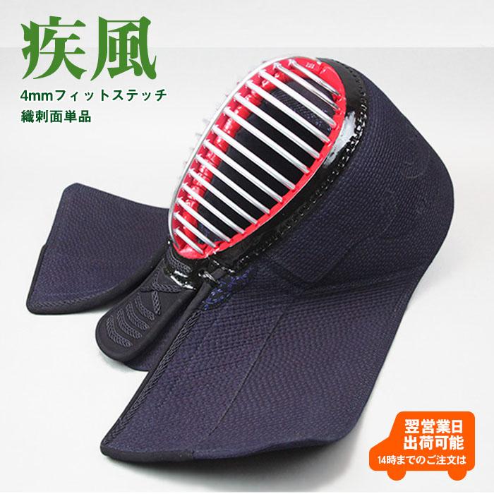 【送料無料】『疾風しっぷう』4mmフィットステッチ織刺面単品