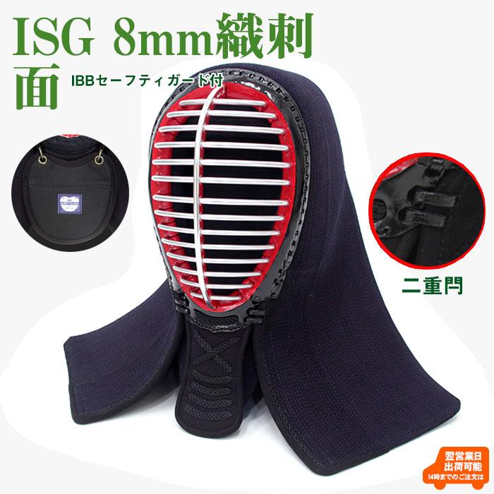 【送料無料】ISG 8mm織刺 面単品(IBB SAFETY GUARD付)【剣道具・剣道防具・面】