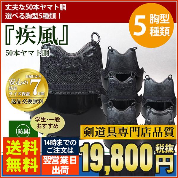 『疾風』50本ヤマト胴