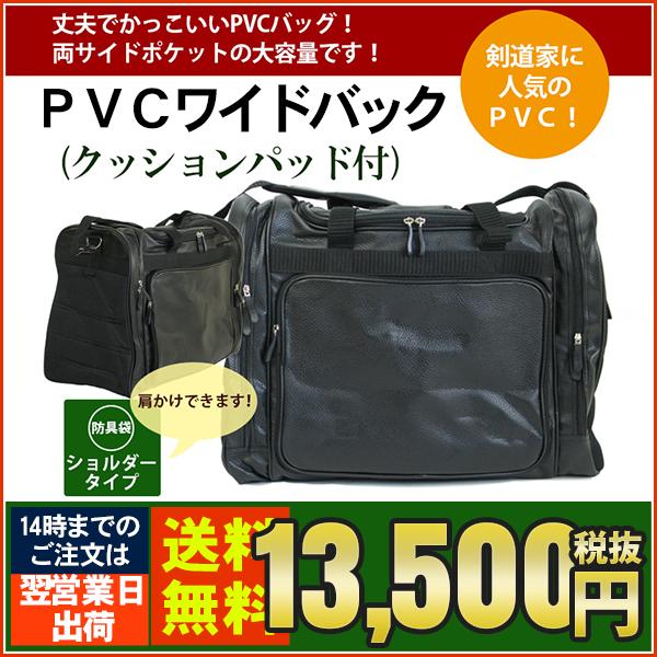 【送料無料】PVCワイドバッグ(クッションパッド付)【剣道 防具袋・剣道具 防具袋剣道具】