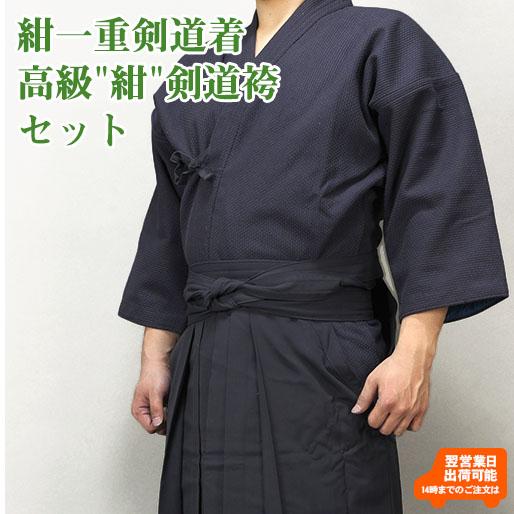 ◆ポイント3倍!12/26(木) 01:59まで ◆刺繍10文字無料◆紺一重剣道着+高級