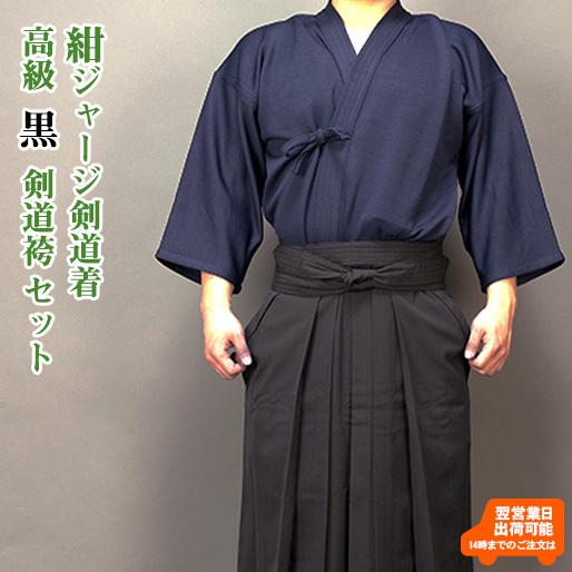 ◆ポイント3倍!12/26(木) 01:59まで ◆◆刺繍10文字無料◆紺ジャージ剣道着+高級