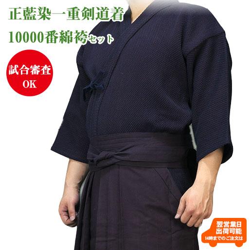 ◆10文字刺繍無料◆4/9まで!春お買上金額でプレゼント!◆【送料無料】正藍染一重剣道着+10000番綿袴セット