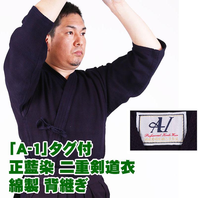 「A-1」タグ付 綿製 背継ぎ剣道着