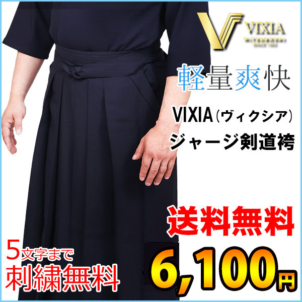 店長おすすめランキング2位軽量爽快『VIXIA(ヴィクシア)』ジャージ剣道袴