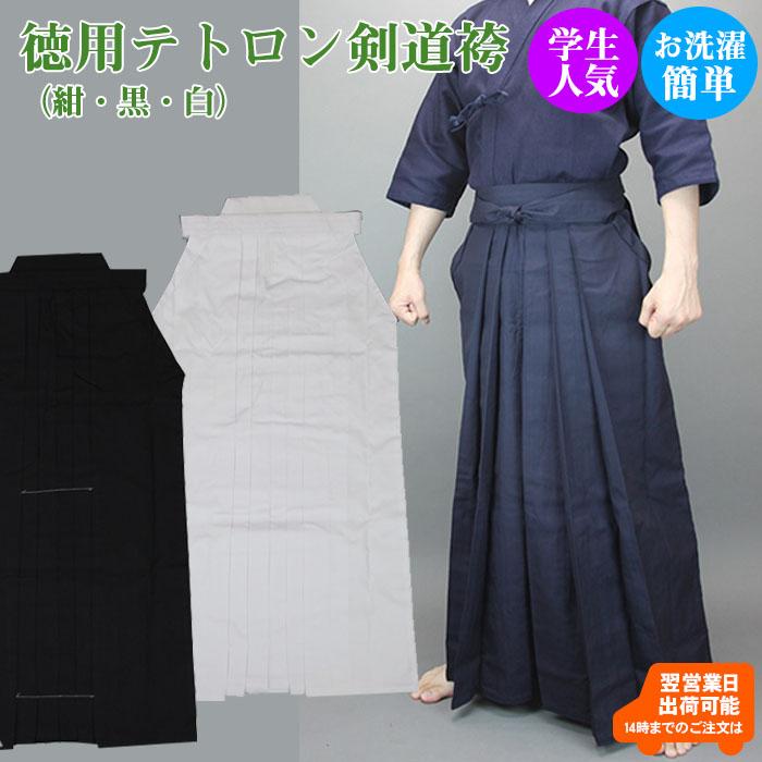 剣道 袴 紺/黒/白 徳用テトロン袴 内ヒダ縫製 (刺繍5文字無料)