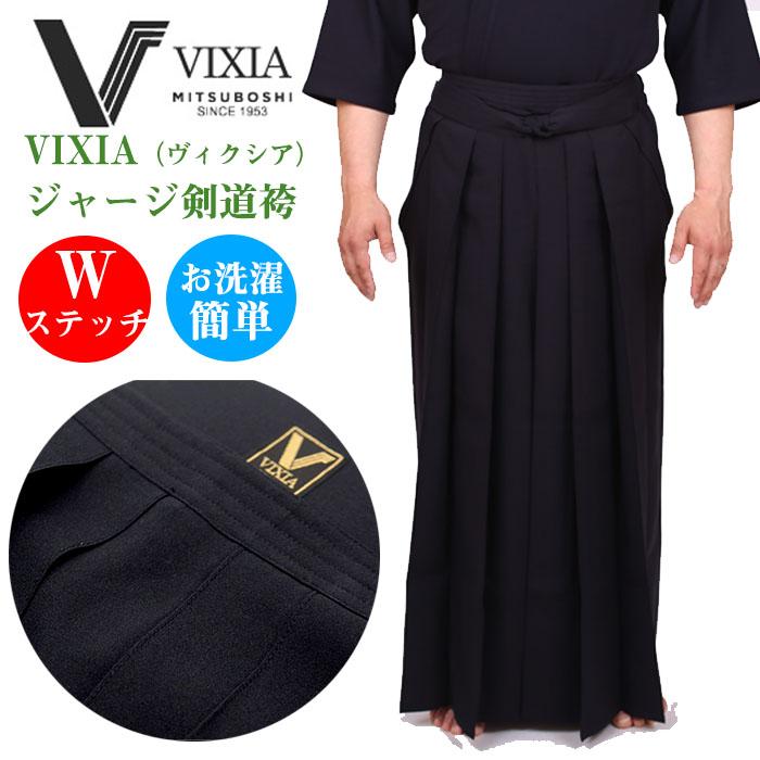 軽量爽快『VIXIA(ヴィクシア)』ジャージ剣道袴