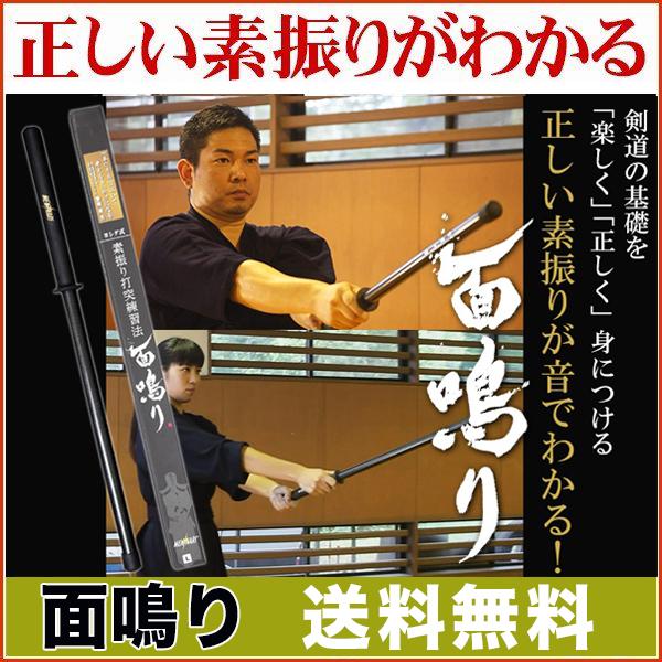 ◆送料無料◆面鳴り【剣道 素振用】