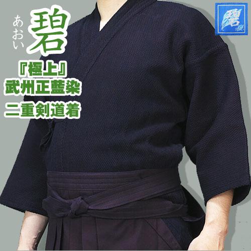 ◆ポイント2倍!◆剣道着 極上 碧あおい 武州正藍染二重 剣道衣 綿製 師範用 (刺繍5文字無料)