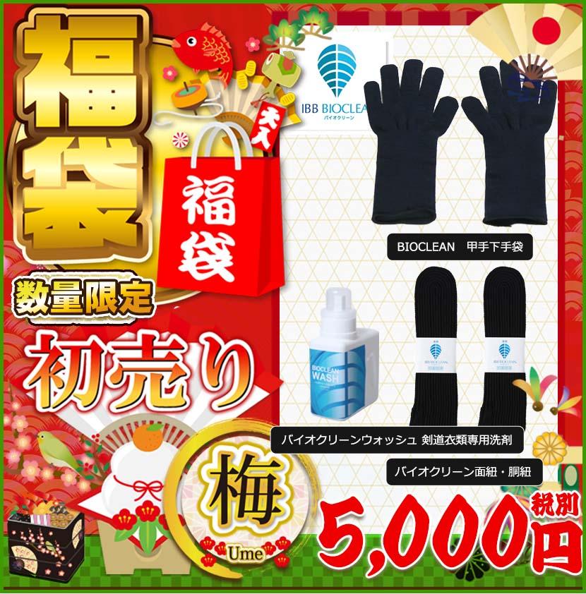 ◆ポイント3倍!12/26(木) 01:59まで ◆剣道 福袋 2020新春「梅うめ」 バイオクリーンシリーズ(手袋・面紐・胴紐・衣類用洗剤)