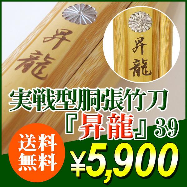 『昇龍』 実戦型胴張 竹刀39男子(一般)竹のみの販売です。【剣道 竹刀・剣道具 竹刀】
