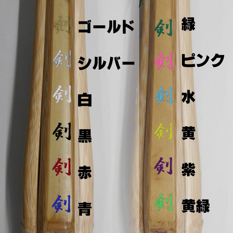 竹刀への名彫
