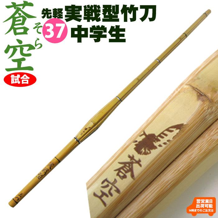 実戦型竹刀「蒼空」37(中学生)竹のみ