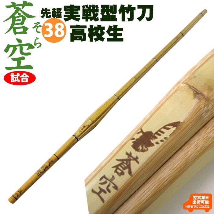実戦型竹刀「蒼空」38(高校生)竹のみ