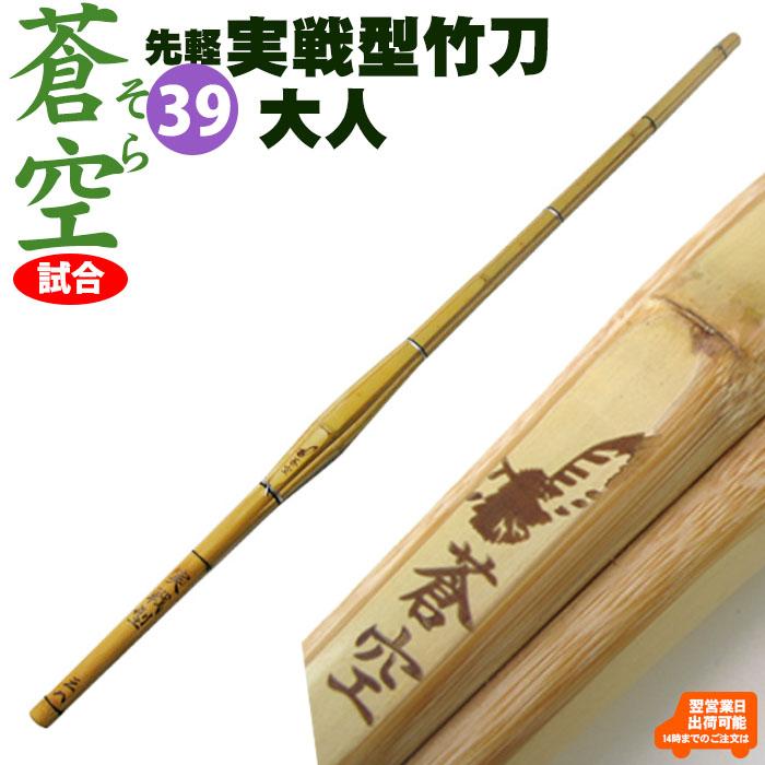 実戦型竹刀「蒼空」39(大学・一般)竹のみ