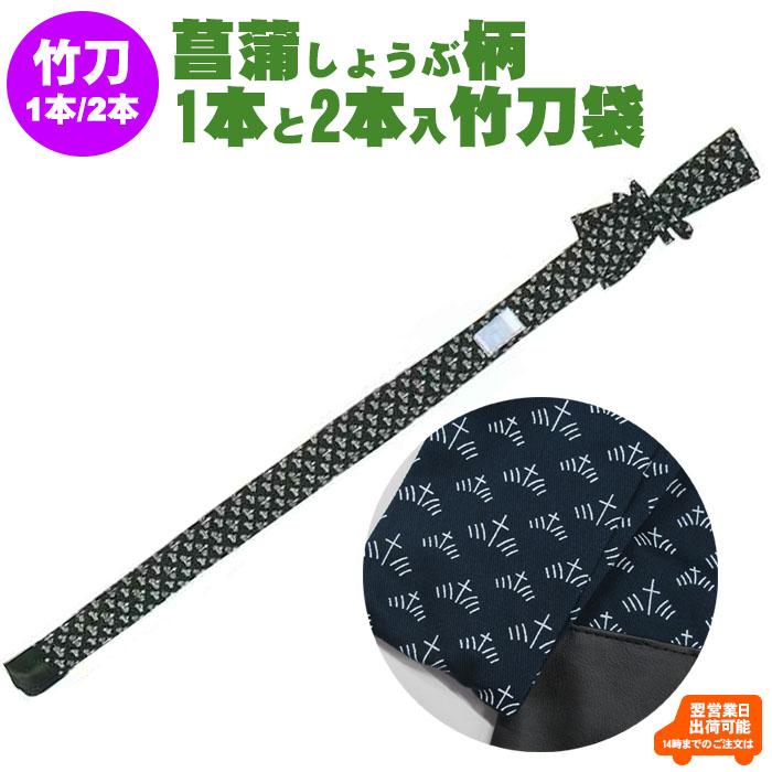 布製 菖蒲しょうぶ柄竹刀袋