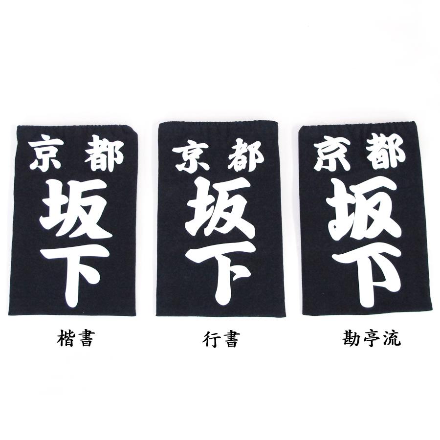 高校生~一般有段者の方に人気 9 10 特価 ポイント3倍 ゆうパケットOK 武州正藍染 縫い付け 剣道具 クラリーノ お気にいる 垂ゼッケン 垂ネーム