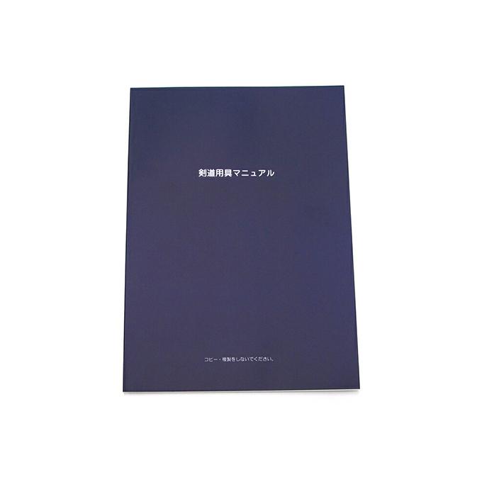 出群 [並行輸入品] 剣道をはじめたけど解らないことがいっぱいそんなときには 竹刀の手入れや 防具のつけ方が載っているこの一冊 ゆうパケット発送可 剣道用具マニュアル 書籍