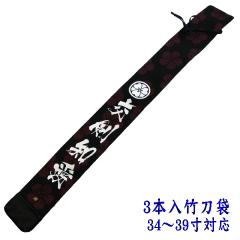 人気の製品 自由提案型 高級竹刀袋 影心 3本入竹刀袋 正規取扱店 ねじり梅