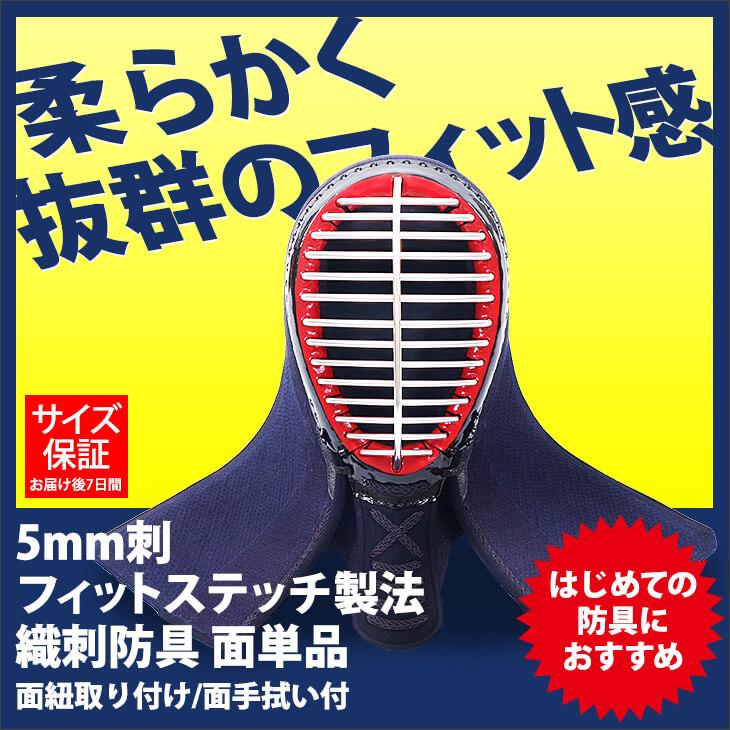 5ミリフィットステッチ織刺剣道防具 面