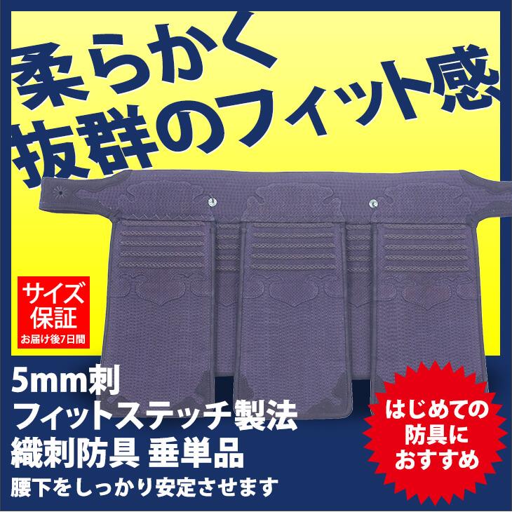 5ミリフィットステッチ織刺剣道防具 垂