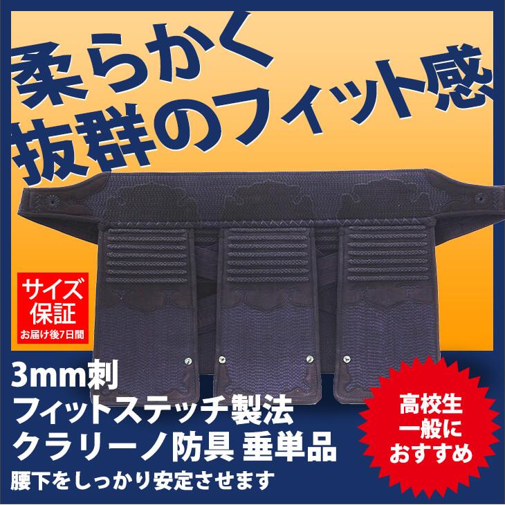 3ミリフィットステッチクラリーノ剣道防具 垂