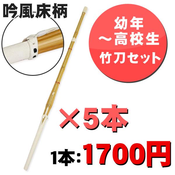 【幼年~高校生用】新普及型 吟風仕組竹刀30~38(完成品)×5本セット