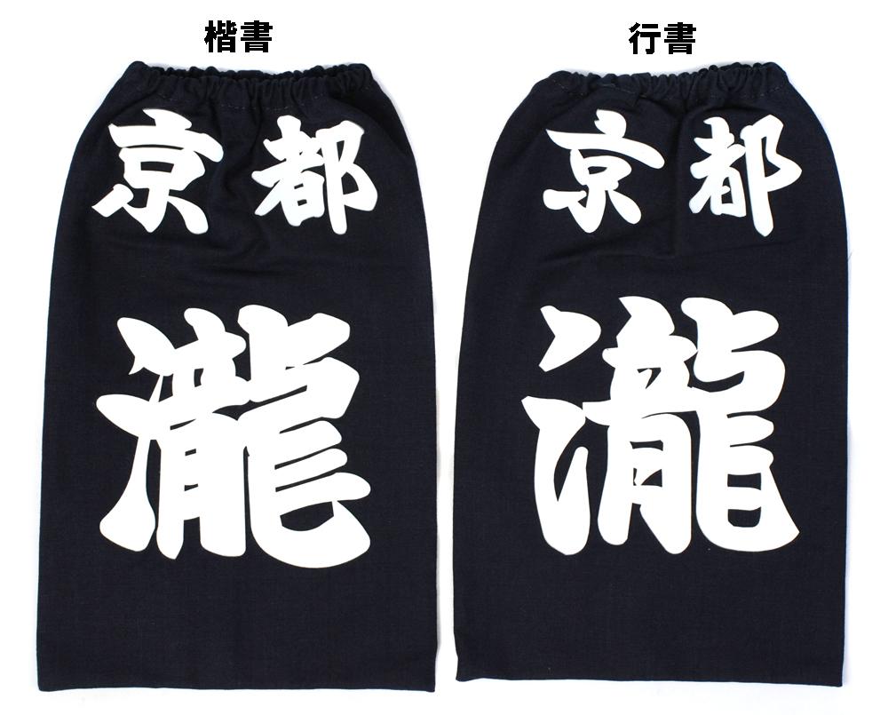 圧着クラリーノ垂ネーム ふるさと割 売店 名札 剣道防具 ゆうパケット対応可 垂用