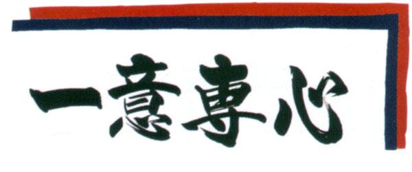 剣道用 面手拭 ゆうパケット発送可 当店は最高な サービスを提供します 一意専心 セール品