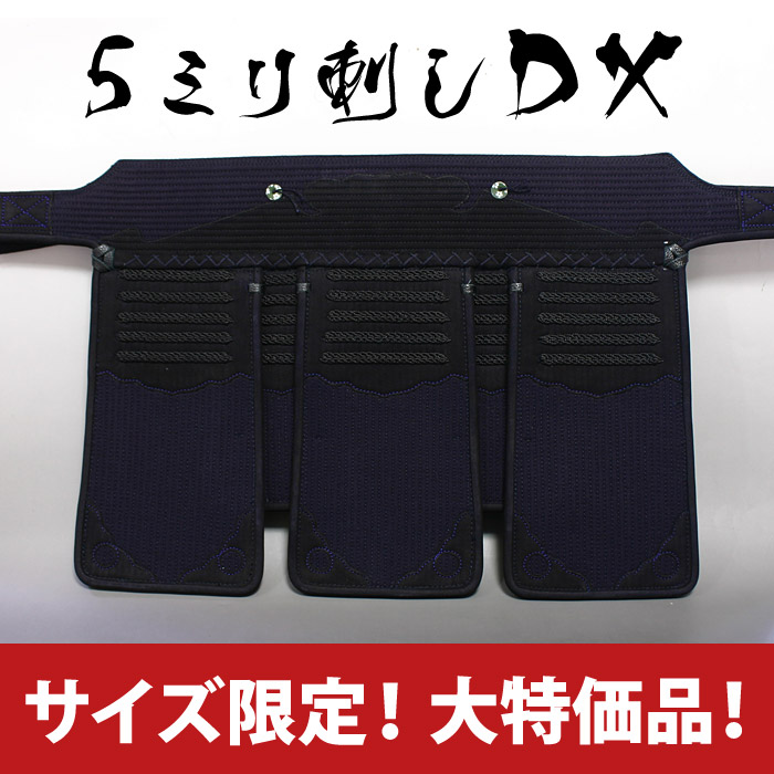 【あす楽】在庫処分品・剣道防具 子供用 垂れ ●5ミリ刺し垂れ・DX●Sサイズ