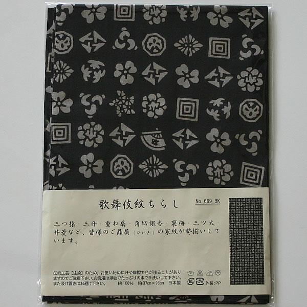 剣道に最適な余裕を持った大きさで使いやすい 幅:37cm×長さ:98cm 伝統的な技法で染め上げた 本物の手ぬぐいです あす楽 激安格安割引情報満載 剣道 面タオル 歌舞伎紋ちらし 手ぬぐい 梨園染 限定品 面手拭