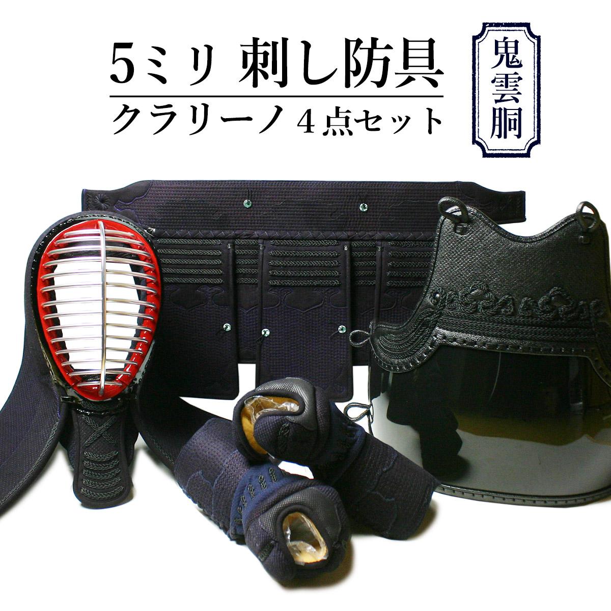【あす楽】5ミリ刺しクラリーノ・剣道防具シンプル4点セット