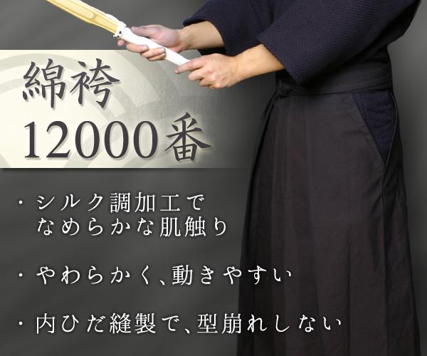 【あす楽】●在庫処分品・綿袴 ●12000番綿袴(シルケット加工)〈剣道具 剣道着〉