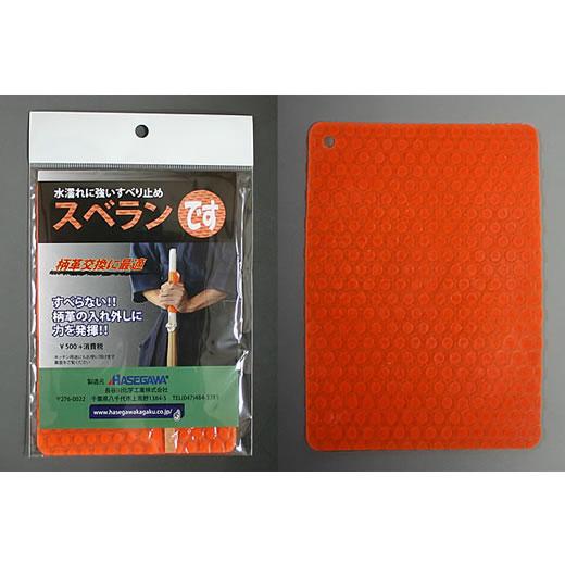 剣道竹刀の仕組みの際 メーカー再生品 限定価格セール あると便利な滑り止めシートです あす楽 仕組み作業すべり止め スベランです 竹刀