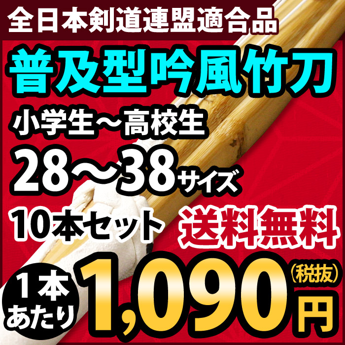 ●「普及型」吟風仕組み完成竹刀 28-38サイズ10本セット・送料無料!
