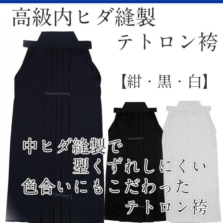 袴 11,000番 [剣道 剣道袴 純国産] 剣道 禅 「義峰作 礼」 はかま