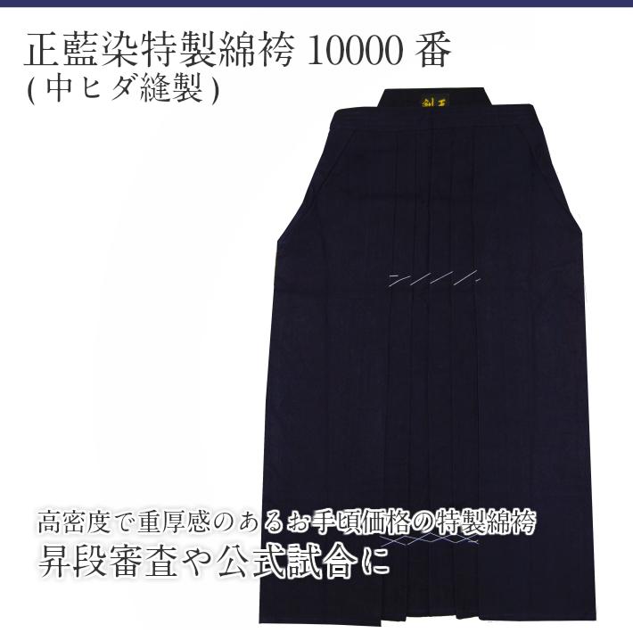 正藍染 特製綿袴 10000番中ひだ縫製 [剣道 剣道 袴]